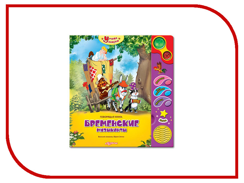 Обучающая книга Азбукварик Бременские музыканты 9785402001213 бременские музыканты
