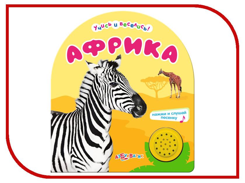 Обучающая книга Азбукварик Африка 9785402006126 обучающая книга азбукварик бюро находок 9785402011755