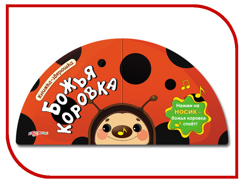 Обучающая книга Азбукварик Божья коровка 9785490001119 стопперы bradex стоппер для дверей детский божья коровка