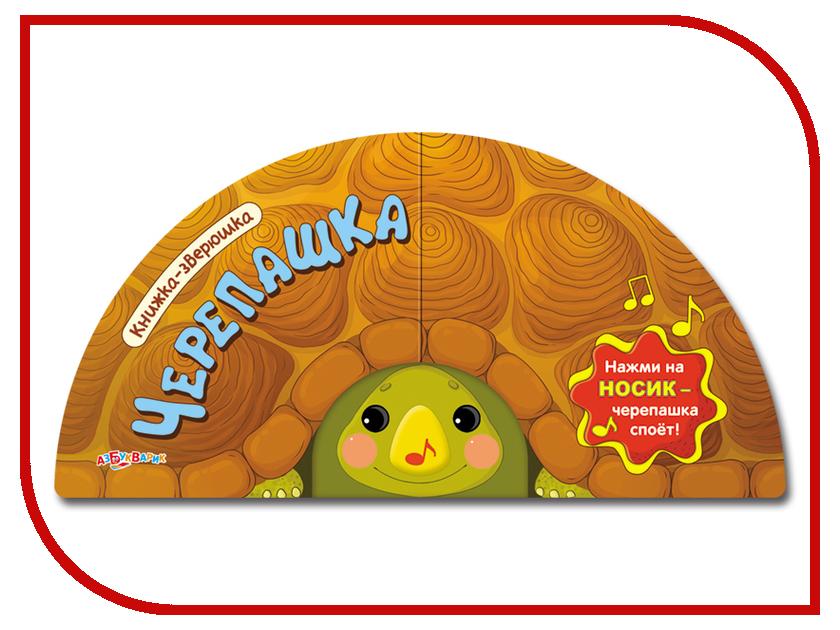 Игрушка Азбукварик Черепашка 9785490001157<br>