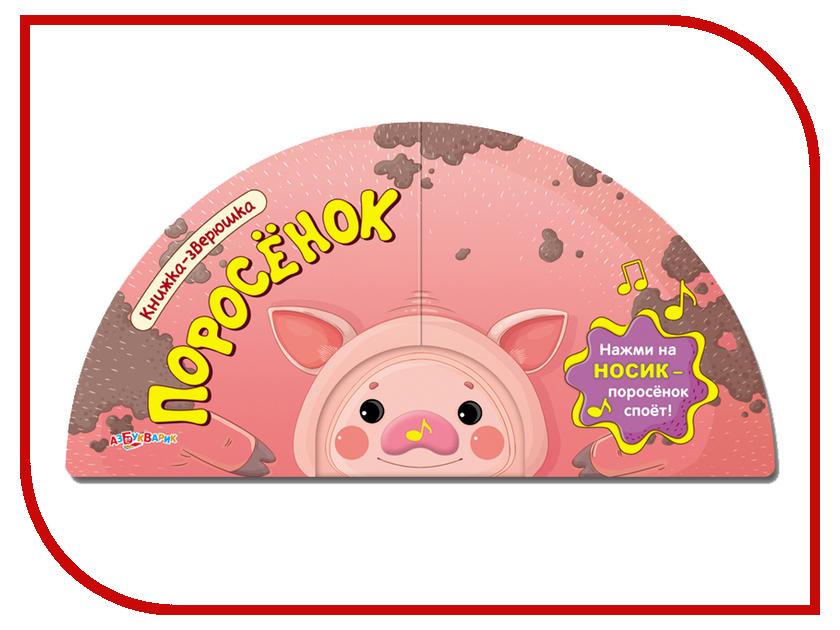 Обучающая книга Азбукварик Поросенок 9785490001133 игрушка азбукварик баюшки баю 4630014080826