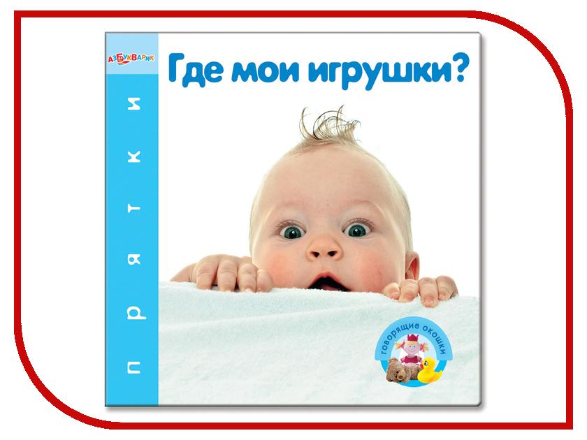 Игрушка Азбукварик Где моя игрушка ? 9785402006829<br>