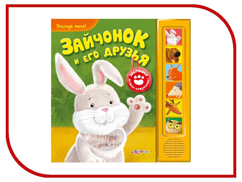 Игрушка Азбукварик Зайчонок и его друзья 9785490002598<br>