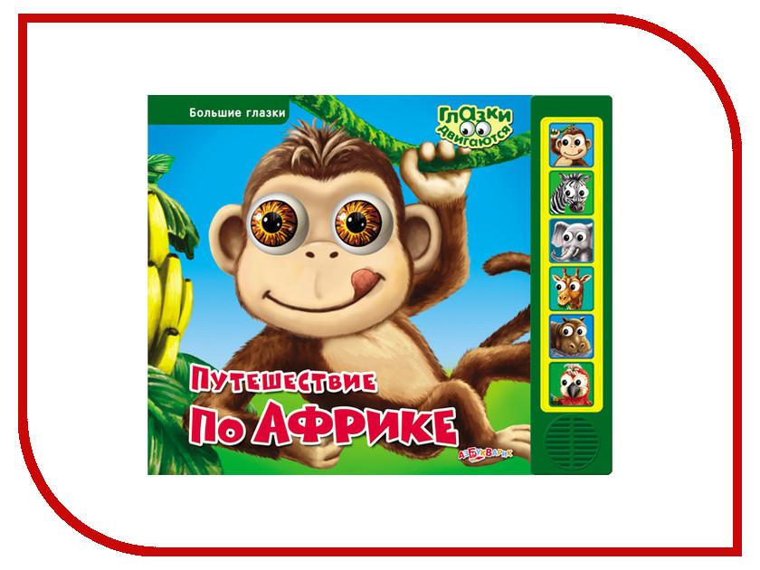 Игрушка Азбукварик Путешествие по Африке 9785490000501<br>