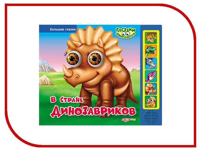 Игрушка Азбукварик В стране динозавров 9785490000525<br>