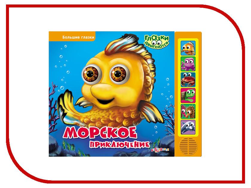 Игрушка Азбукварик Морское приключение 9785490000549<br>