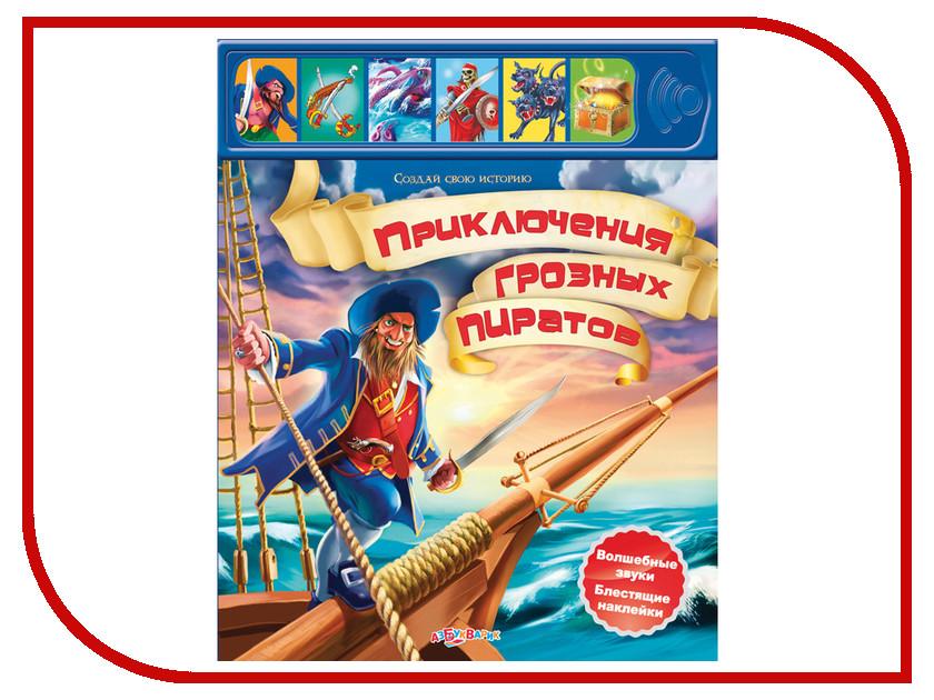 Настольная игра Азбукварик Приключения грозных пиратов 9785402007536