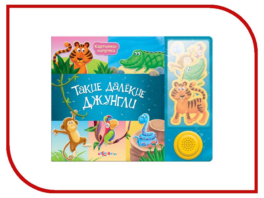 Обучающая книга Азбукварик Такие далекие джунгли 9785490000341 обучающая книга азбукварик я прекрасная принцесса 9785490001553