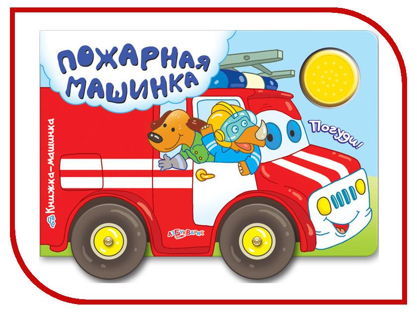 Обучающая книга Азбукварик Пожарная машинка 9785490001201 обучающая книга азбукварик веселые мультяшки эконом 4630014080475