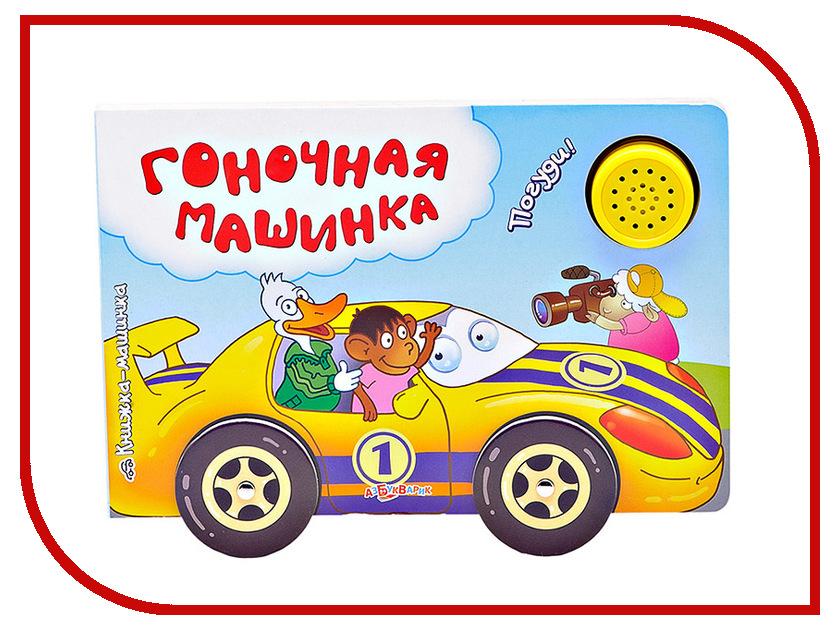 Обучающая книга Азбукварик Гоночная машинка 9785490001225 обучающая книга азбукварик веселые мультяшки эконом 4630014080475