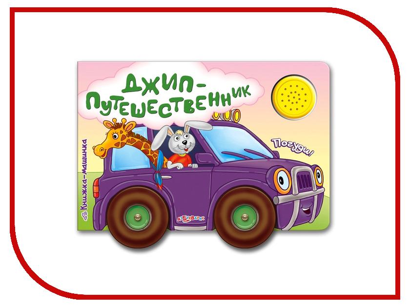 Игрушка Азбукварик Джип-путешественник 9785490001263<br>
