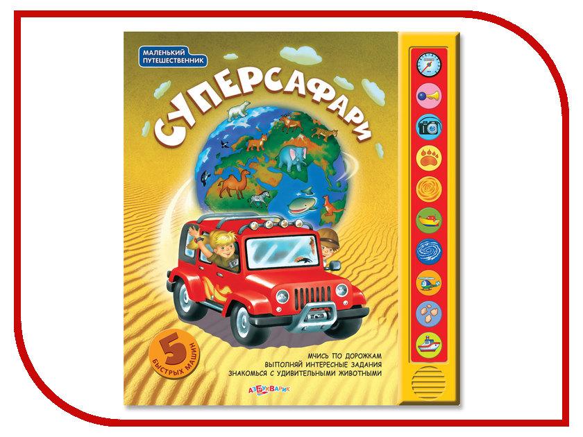 Обучающая книга Азбукварик Суперсафари 9785402005044 обучающая книга азбукварик я прекрасная принцесса 9785490001553