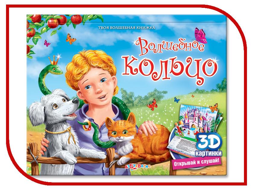 Игрушка Азбукварик Волшебное кольцо 9785402009035<br>