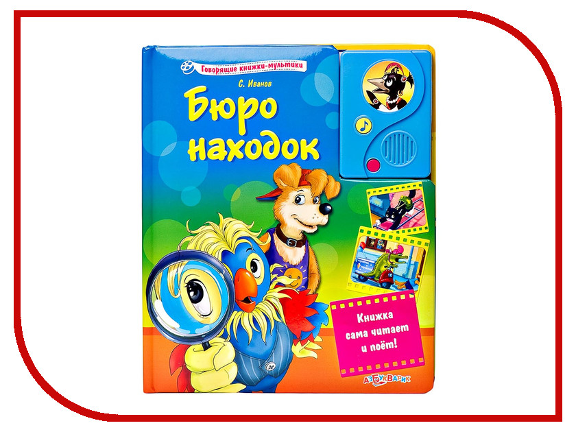 Обучающая книга Азбукварик Бюро находок 9785402011755