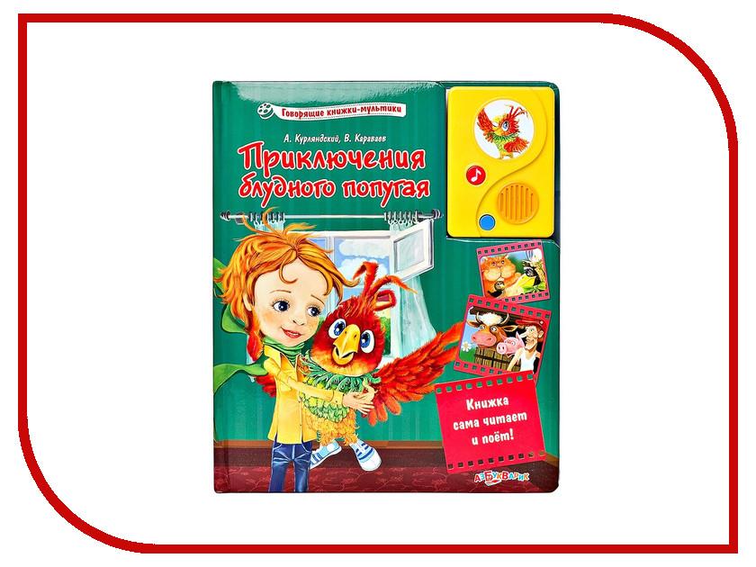 Игрушка Азбукварик Приключения блудного попугая 9785402008304<br>