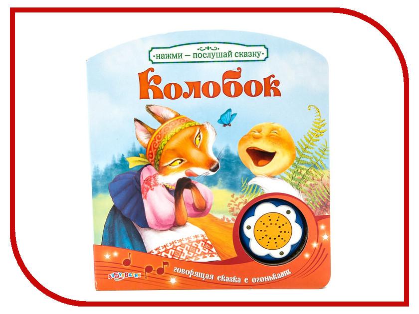 Обучающая книга Азбукварик Колобок 9785490002758 подгузники детские touching nature подгузники размер м 40 штук