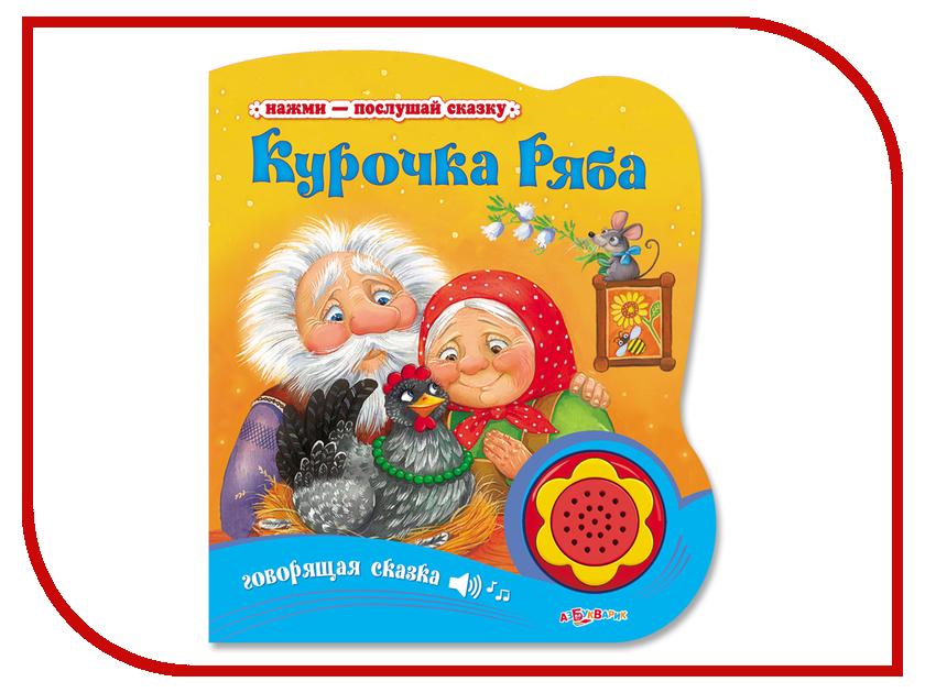 Обучающая книга Азбукварик Курочка Ряба 9785490002772 russia made матрешка сказка 7м курочка ряба