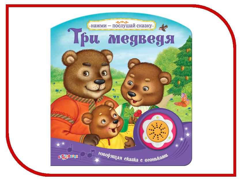 Обучающая книга Азбукварик Три медведя 9785490002710 азбукварик три медведя и другие сказки