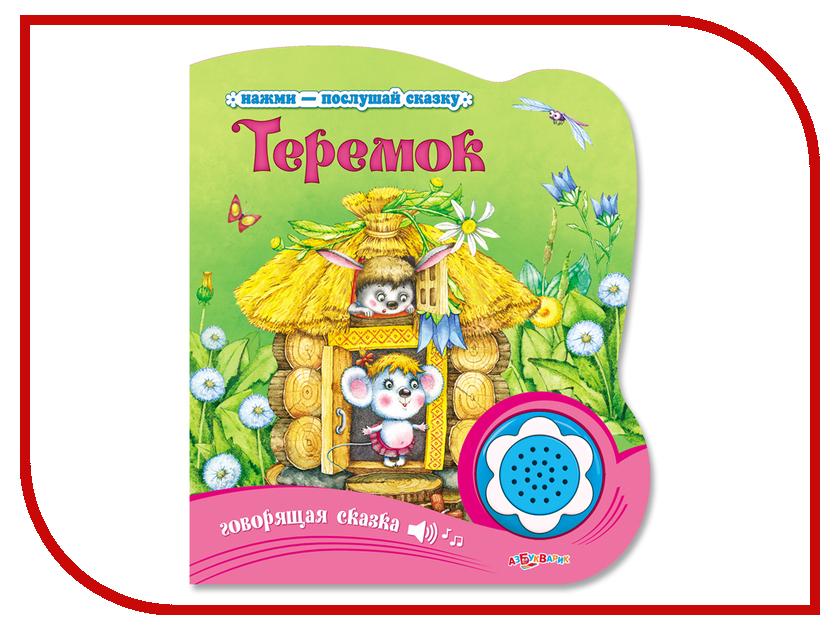 Обучающая книга Азбукварик Теремок 9785490002734 обучающая книга азбукварик я прекрасная принцесса 9785490001553