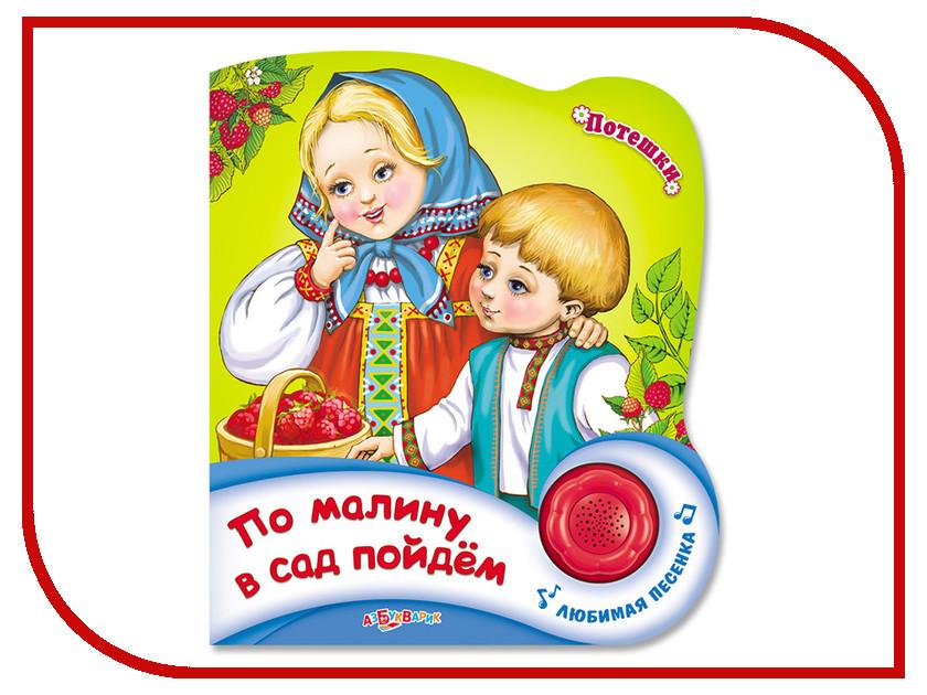Игрушка Азбукварик По малину в сад пойдем 9785906764744