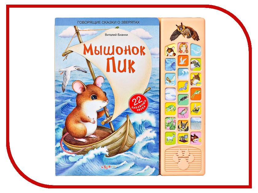 Обучающая книга Азбукварик Мышонок Пик 9785402004153 пик
