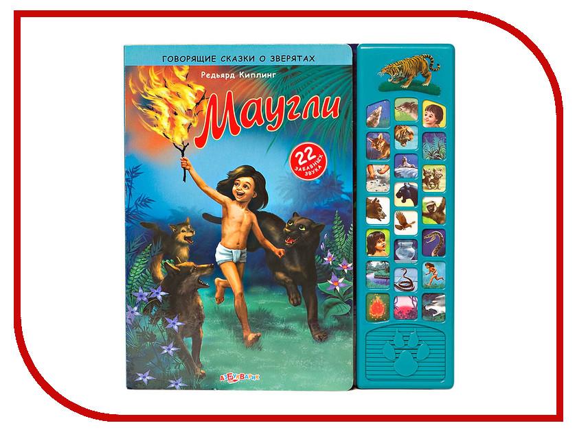 Обучающая книга Азбукварик Маугли 9785402004467 обучающая книга азбукварик я прекрасная принцесса 9785490001553