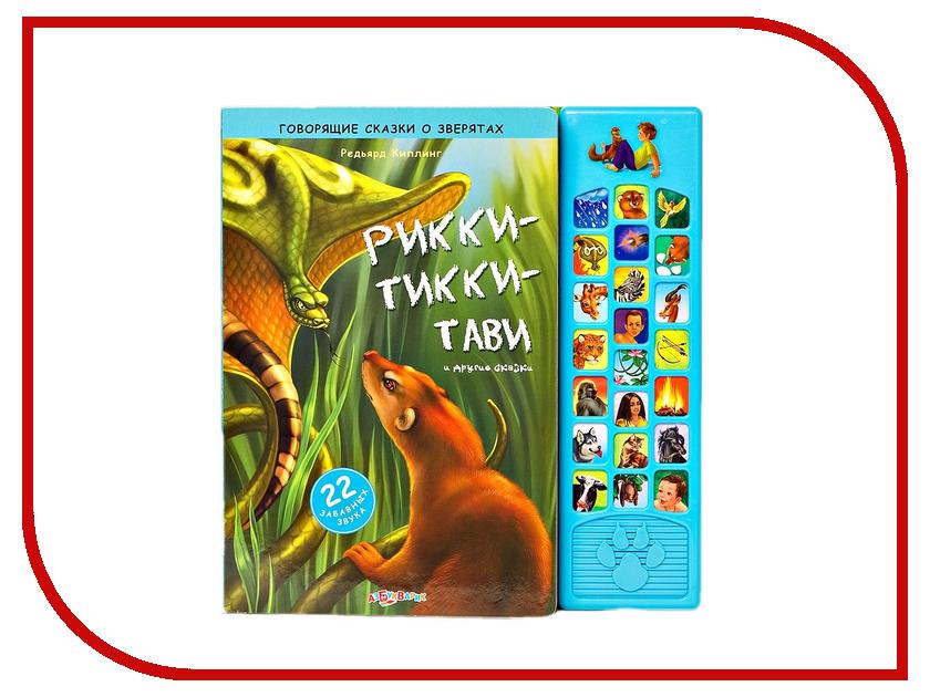 Игрушка Азбукварик Рикки-тикки-тави и другие сказки 9785402004917<br>