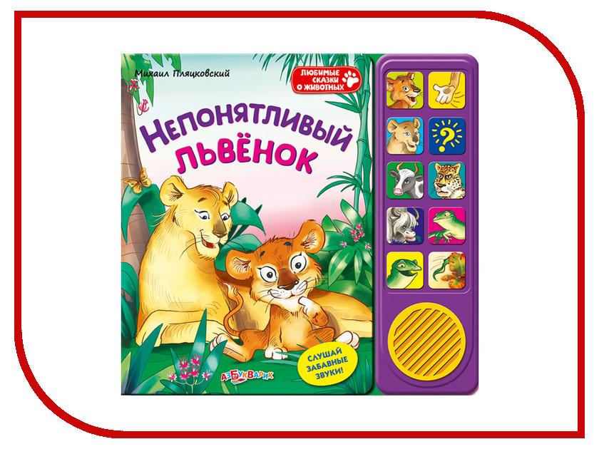 Игрушка Азбукварик Непонятливый львенок 9785402004498<br>