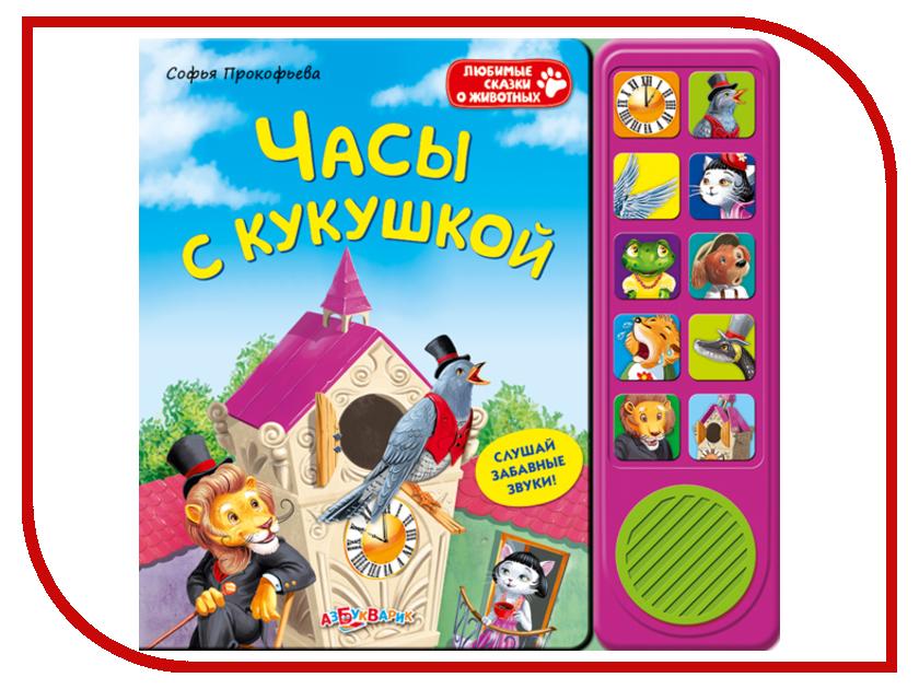 Игрушка Азбукварик Часы с кукушкой 9785402004887<br>