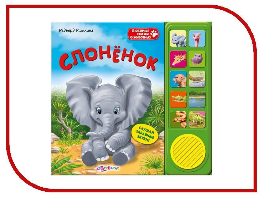 Обучающая книга Азбукварик Слоненок 9785402003934 обучающая книга азбукварик слоненок 9785402003934