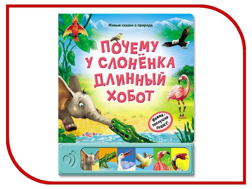 Игрушка Азбукварик Почему у слоненка длинный хобот 9785490000624<br>