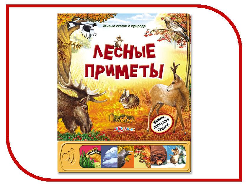 Обучающая книга Азбукварик Лесные приметы 9785490000310 обучающая книга азбукварик веселые мультяшки эконом 4630014080475
