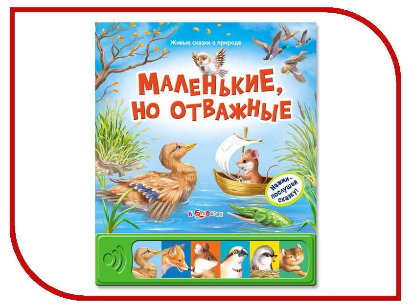 Обучающая книга Азбукварик Маленькие, но отважные 9785490000433
