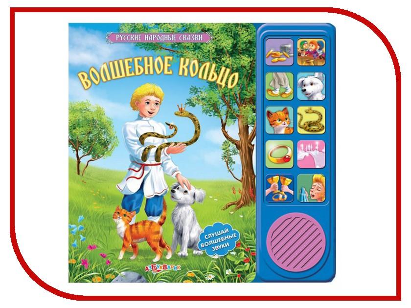 Обучающая книга Азбукварик Волшебное кольцо 9785402005846 женские сапоги ecco 351123 14 11001 01220