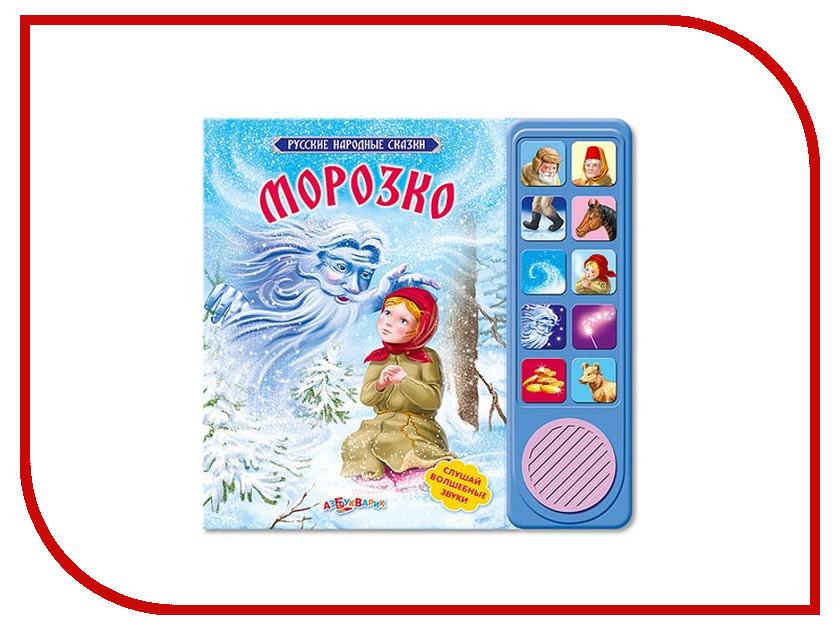 Игрушка Азбукварик Морозко 9785402006096<br>