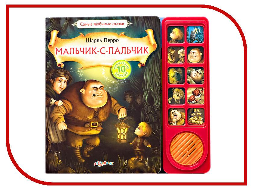 Игрушка Азбукварик Мальчик-с-пальчик 9785402004719<br>