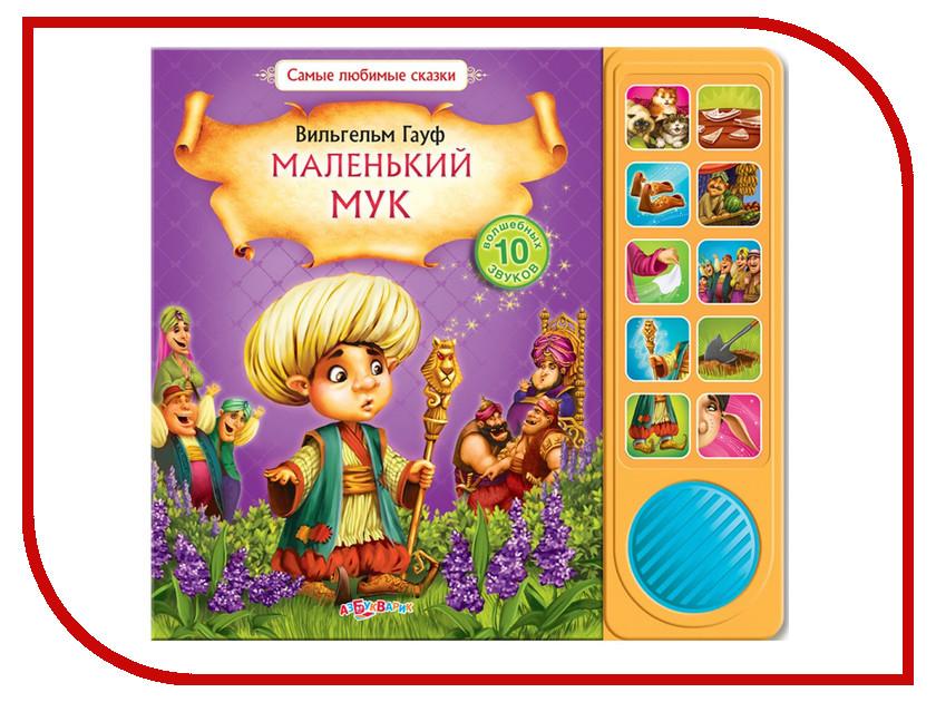 Игрушка Азбукварик Маленький Мук 9785402004627<br>
