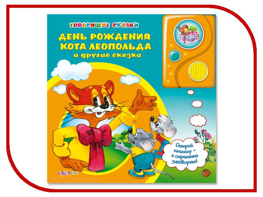 Игрушка Азбукварик День Рождения Кота Леопольда и другие сказки 9785402017085<br>