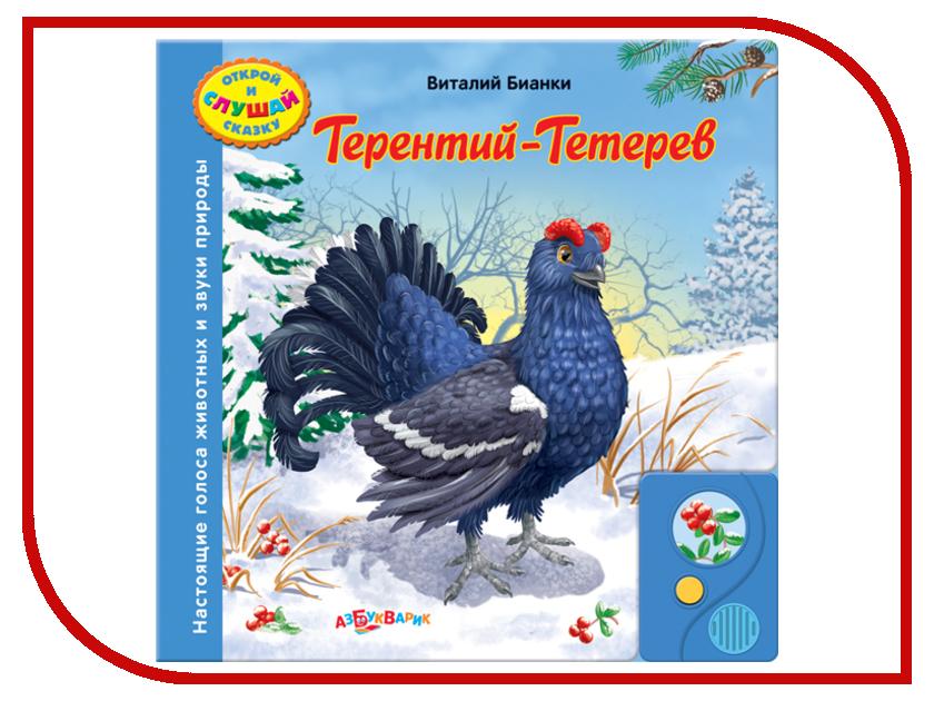 Игрушка Азбукварик Терентий-Тетерев 9785402002494<br>