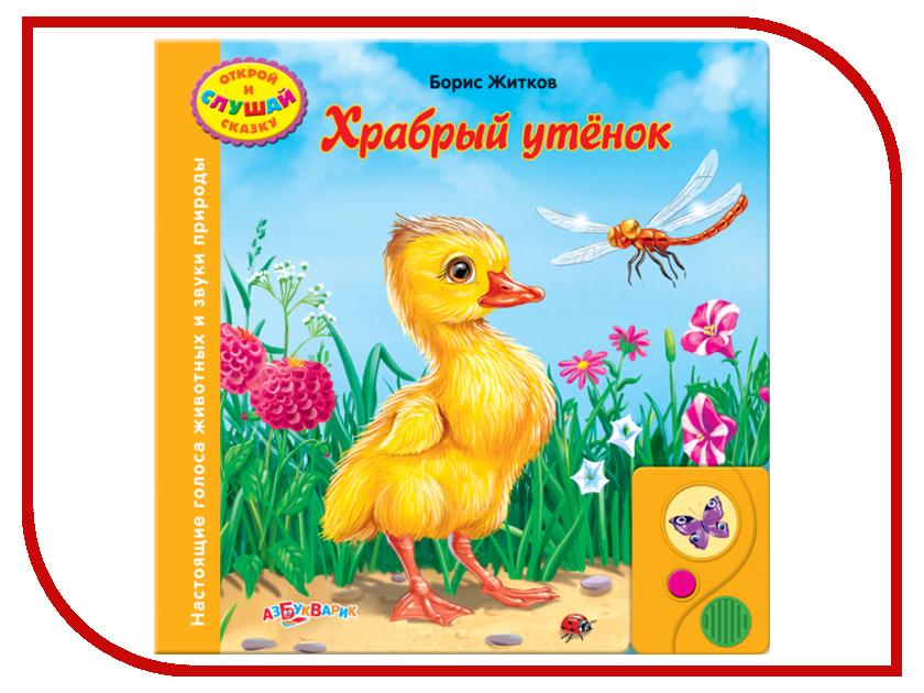 Игрушка Азбукварик Храбрый утенок 9785402002289