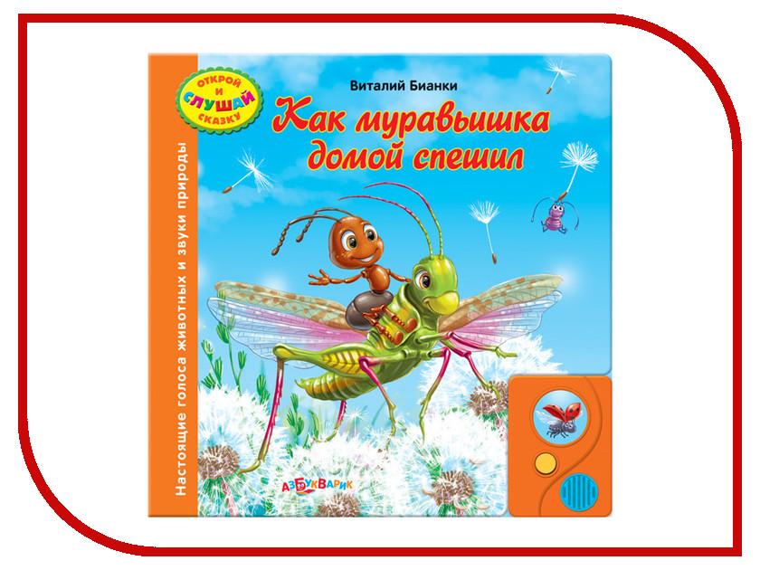 Игрушка Азбукварик Как муравьишка домой спешил 9785402002470<br>