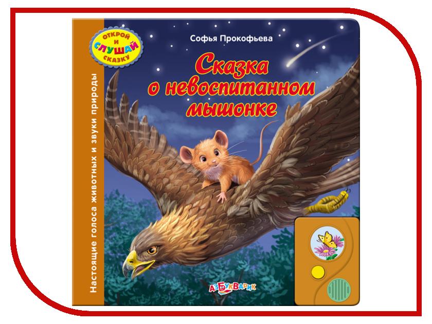 Игрушка Азбукварик Сказка о невоспитанном мышонке 9785402002593<br>