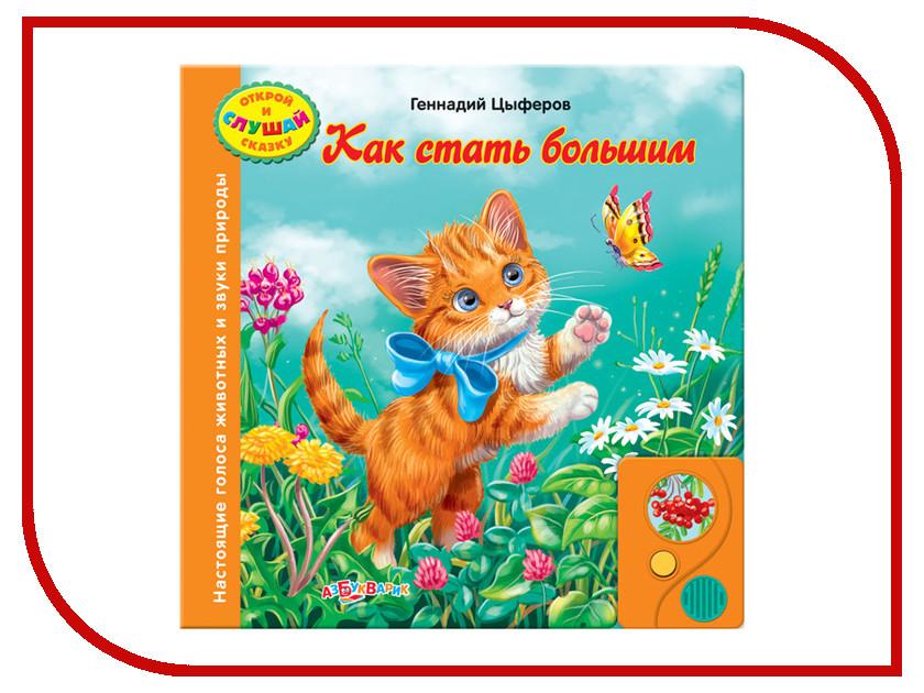 Обучающая книга Азбукварик Как стать большим 9785402002517 обучающая книга азбукварик животные джунглей 9785402003668 9785402010482