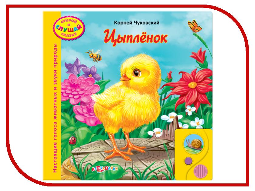 Игрушка Азбукварик Цыпленок 9785402002432<br>