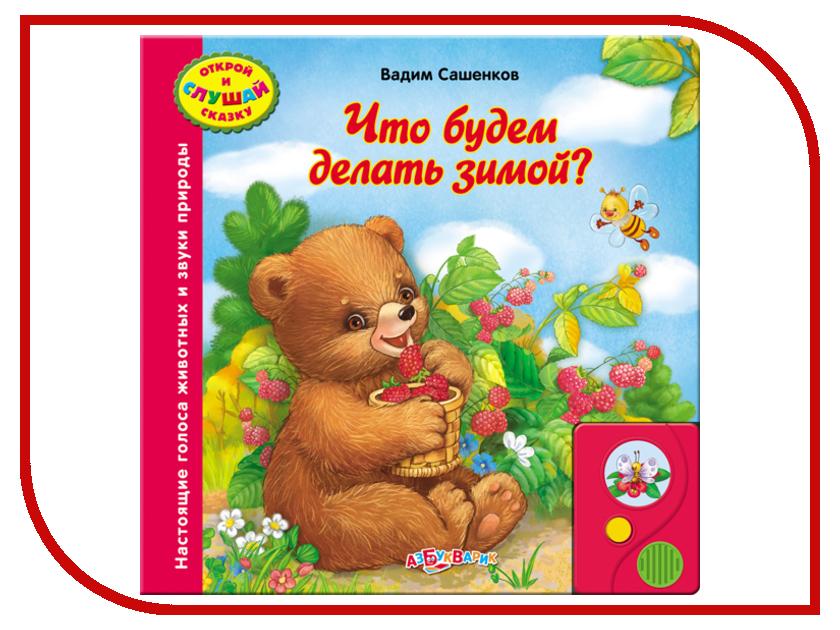 Обучающая книга Азбукварик Что будем делать зимой? 9785402002555 обучающая книга азбукварик я прекрасная принцесса 9785490001553