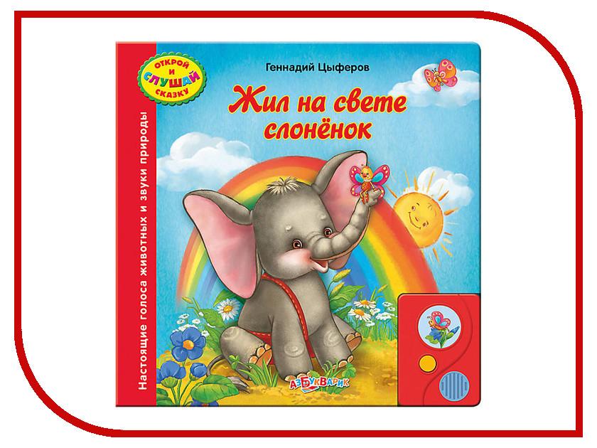 Игрушка Азбукварик Жил на свете слоненок 9785402002531<br>
