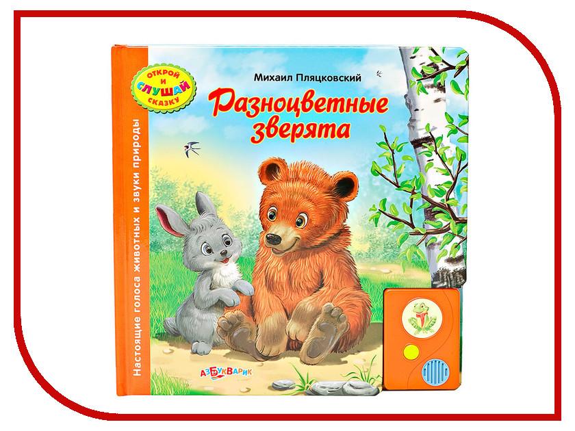 Обучающая книга Азбукварик Разноцветные зверята 9785402002739