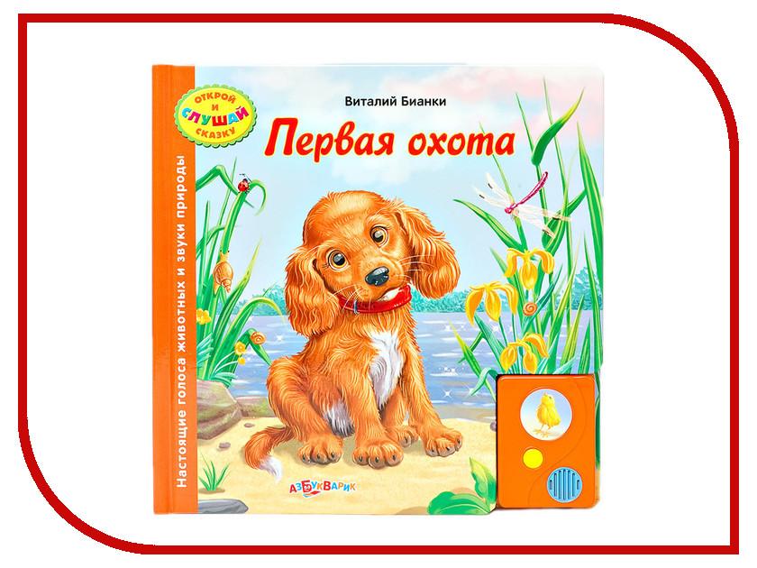 Игрушка Азбукварик Первая охота 9785402002456