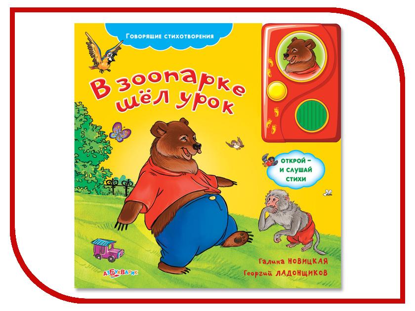 Игрушка Азбукварик В зоопарке шел урок 9785402005624<br>