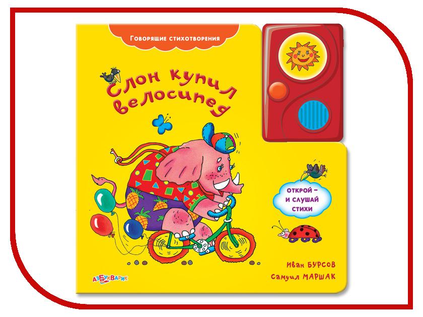 Игрушка Азбукварик Слон купил велосипед 9785402005938<br>
